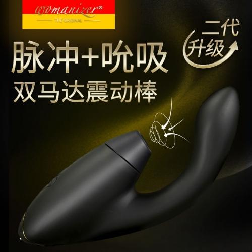 德国womanizer 二代升级款智能感应吮吸G点双马达震动棒