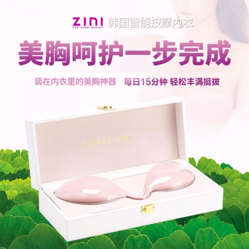 ZINI 智能化无线遥控胸部震动按摩器 按摩胸部内衣