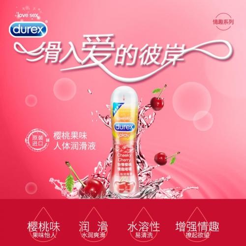 杜蕾斯 樱桃果味润滑液(50ML)