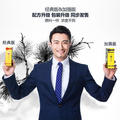 安太医 中式男用延时喷剂(加强版)10ml