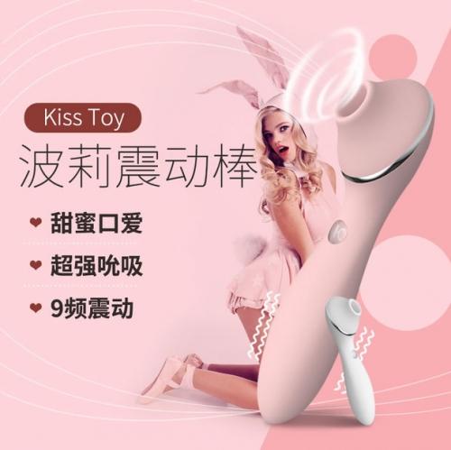 Kiss Toy 潮噴女用按摩震動器  波莉升級版