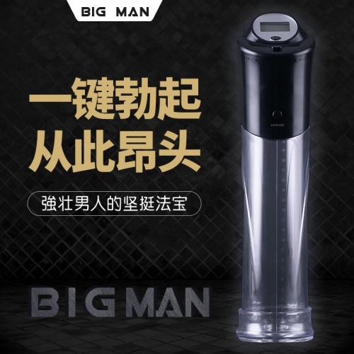 COC BIG MAN一键自动变硬器 土豪版