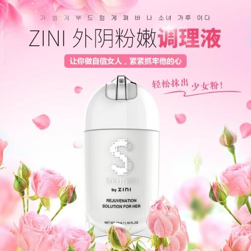 韩国ZINI-姿妮修复液女私处粉嫩阴道去黑色素 35ml