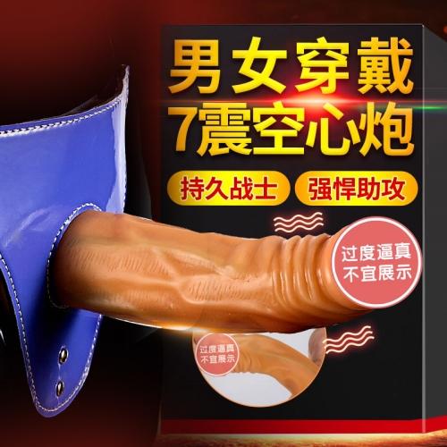 香港邦爱 穿戴震动阳具空心炮
