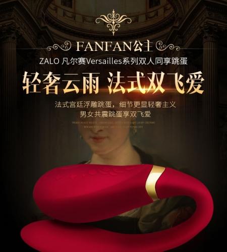 ZALO fanfan智能APP操控双人共震器