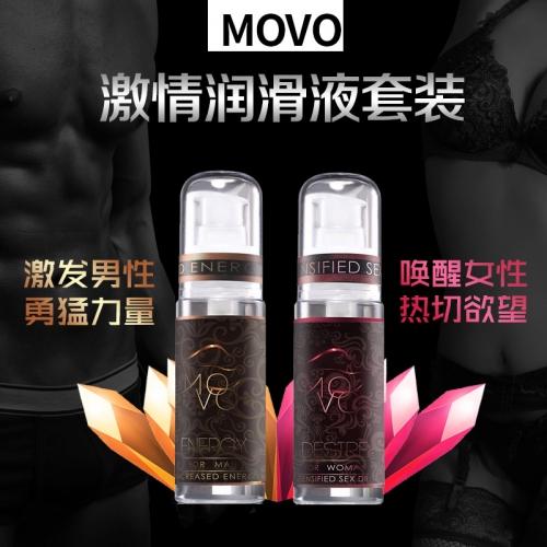 MOVO 男女情欲润滑液组合装 45ml*2 男用坚挺延时 女用欲望提升