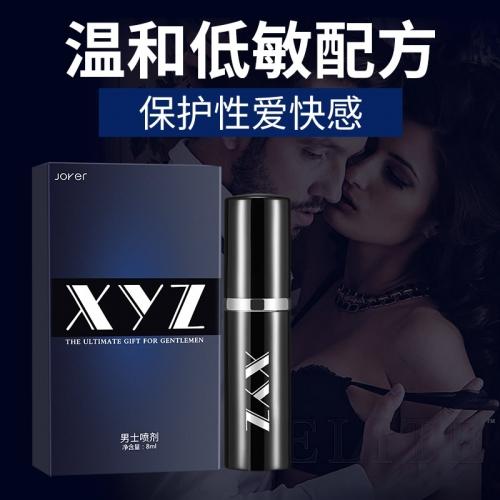 日本XYZ劲能延时喷剂  8ml