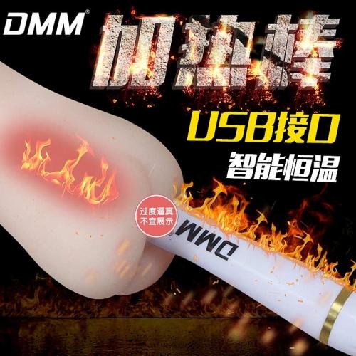 DMM 智能恒温USB加热棒