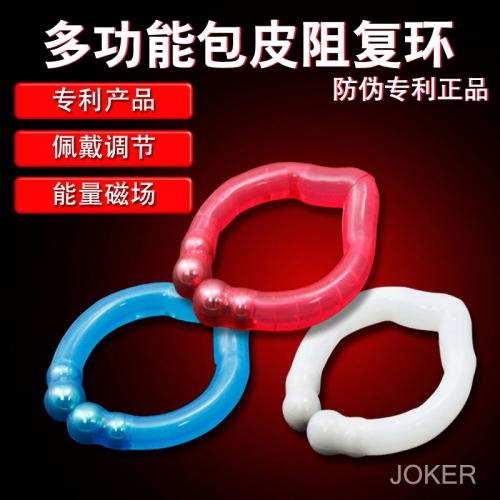 JOKER 多功能包茎阻复环