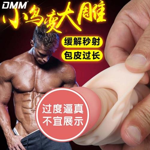 DMM 包皮包茎矫正阻复环