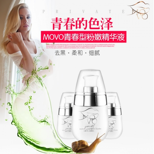MOVO 青春型粉嫩精华液 30ml