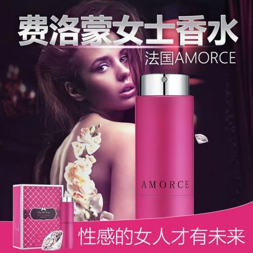 法國AMORCE 性感尤物費洛蒙香水(女用)  20ml/2瓶
