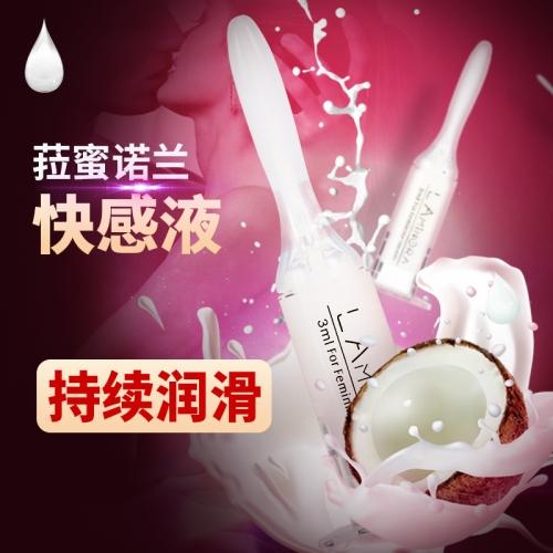 马来西亚 菈蜜诺兰 快感促进乳液 3ml*5
