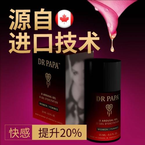 DRPAPA 加拿大原装进口女用私处快感增强液